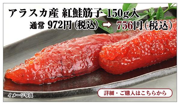 アラスカ産 紅鮭筋子 150g入 通常972円(税込)→756円(税込)