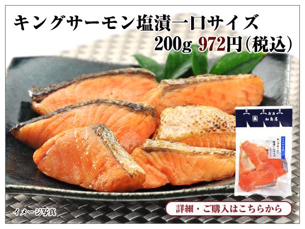 キングサーモン塩漬一口サイズ 200g入 972円(税込)
