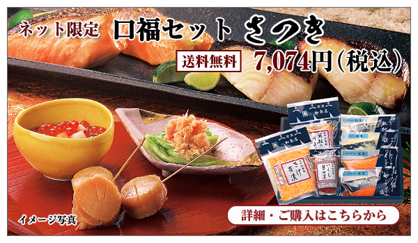 口福セット さつき 7,074円(税込) 送料無料