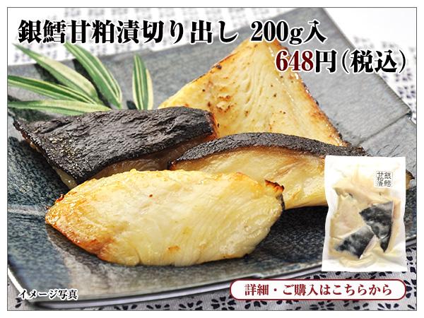 銀鱈甘粕漬切り出し200g入 648円(税込)