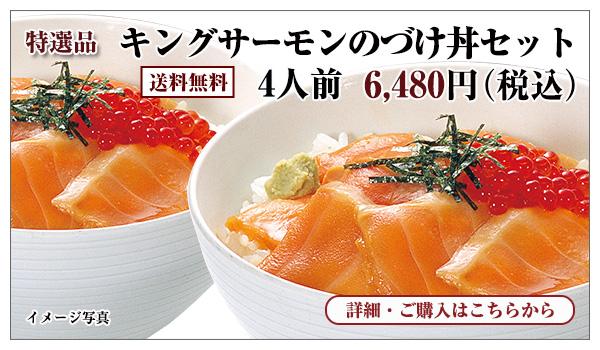 キングサーモンのづけ丼セット 6,480円(税込)送料無料