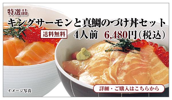 キングサーモンと真鯛のづけ丼セット 6,480円(税込)送料無料