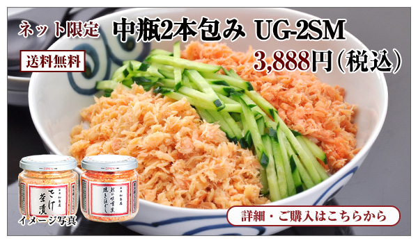 中瓶2本包み UG−2SM 3,888円(税込) 送料無料