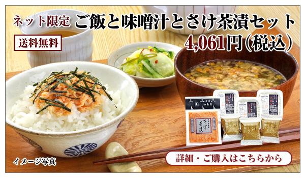 ご飯と味噌汁とさけ茶漬セット 4,061円(税込) 送料無料