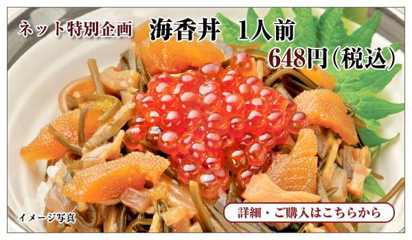 海香丼 648円(税込)