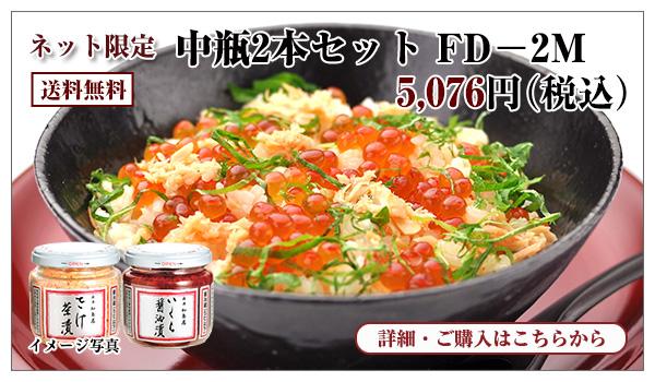 中瓶2本セット FD-2M 5,076円(税込) 送料無料