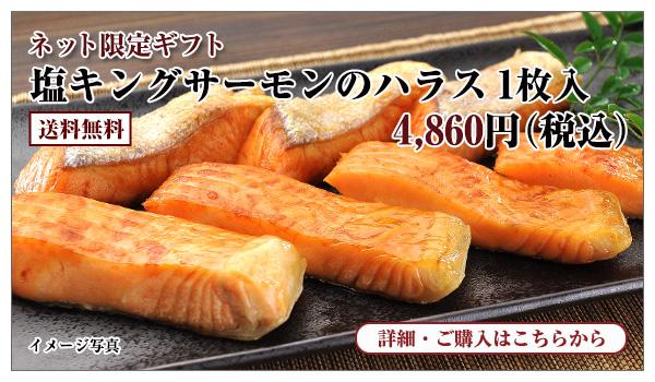 塩キングサーモンのハラス 1枚入 4,860円(税込)送料無料