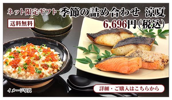 季節の詰め合わせ 涼夏 6,696円(税込)送料無料