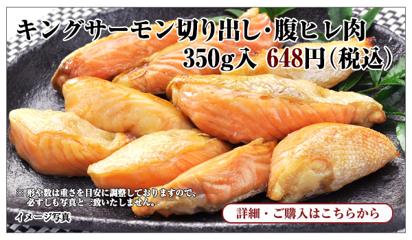 キングサーモン切り出し・腹ヒレ肉 350g入 648円(税込)