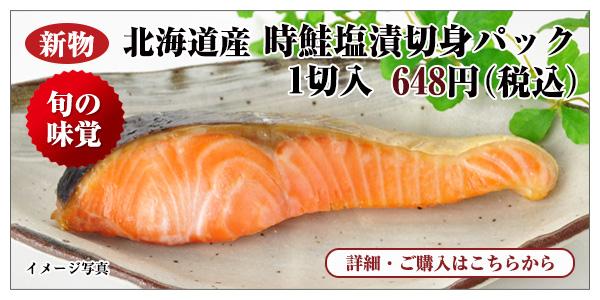 新物 北海道産 時鮭塩漬切身パック 1切入 648円(税込)