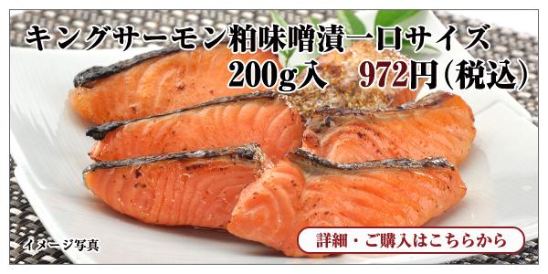 キングサーモン粕味噌漬一口サイズ 200g入 972円(税込)