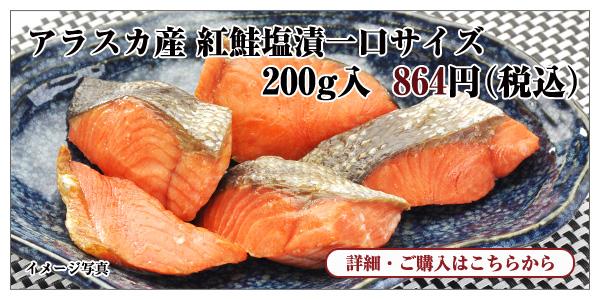 アラスカ産 紅鮭塩漬一口サイズ 200g入 864円(税込)