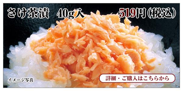 さけ茶漬(40gパック) 40g入 519円(税込)