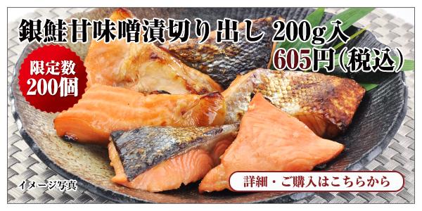 銀鮭甘味噌漬切り出し 200g入 605円(税込)