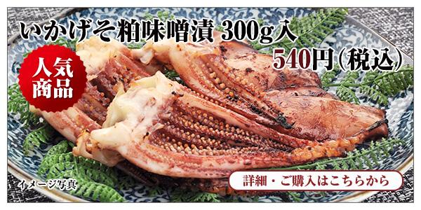 いかげそ粕味噌漬 300g入 540円(税込)