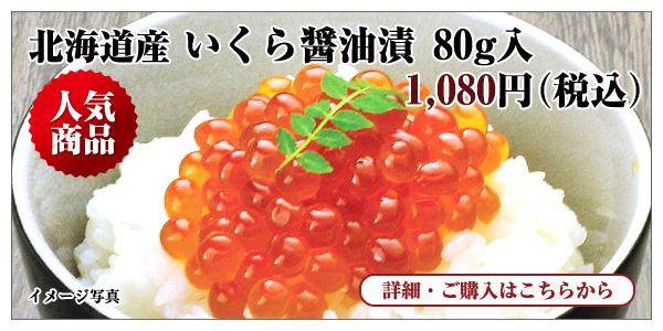 北海道産 いくら醤油漬 80g入 1,080円(税込)