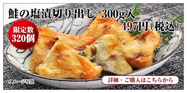 鮭の塩漬切り出し 300g入 497円(税込)