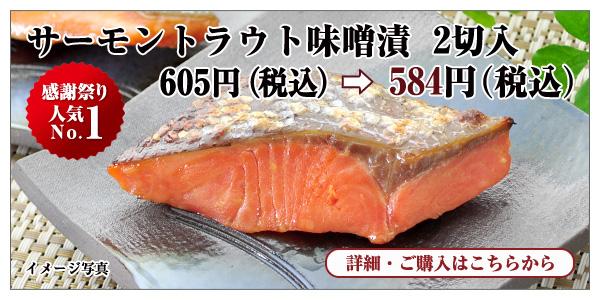 サーモントラウト味噌漬 2切入 584円(税込)