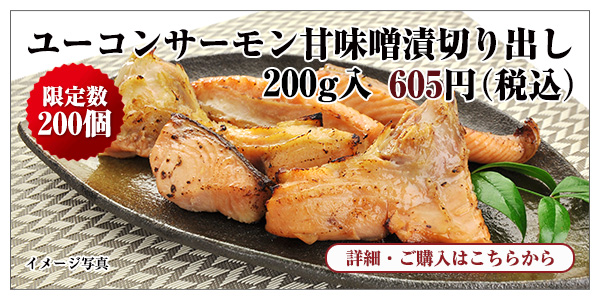 ユーコンサーモン甘味噌漬切り出し 200g入 605円(税込)