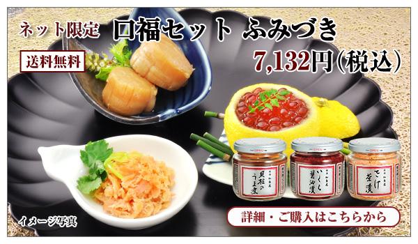 口福セット ふみづき 7,132円(税込) 送料無料