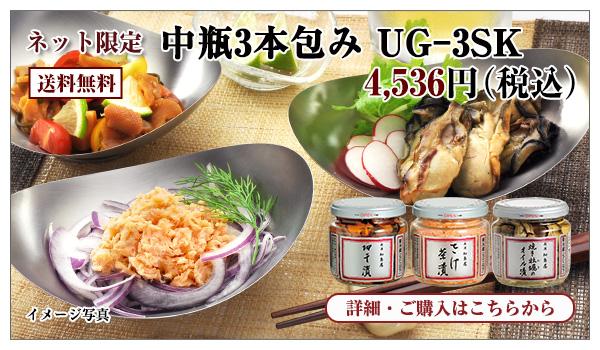 中瓶3本包み UG−3SK 4,536円(税込) 送料無料