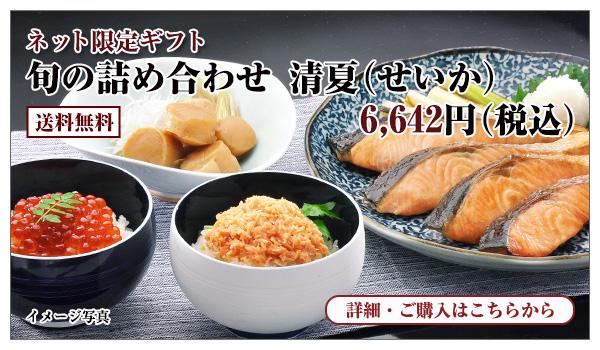 旬の詰め合わせ 清夏(せいか) 6,642円(税込)送料無料