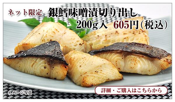 銀鱈味噌漬切り出し 200g入 605円(税込)