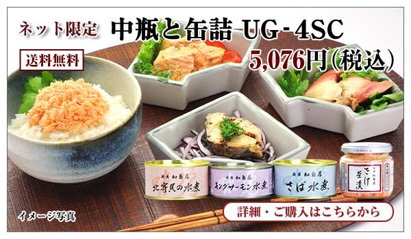 中瓶と缶詰 UG−4SC 5,076円(税込) 送料無料
