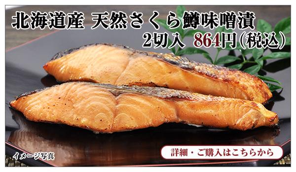 北海道産 天然さくら鱒味噌漬 2切入 864円(税込)