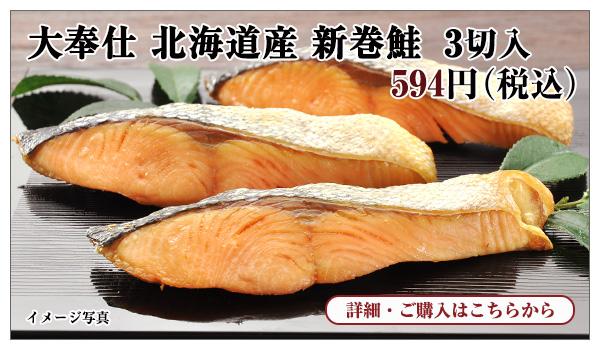 大奉仕 北海道産 新巻鮭 3切入 594円(税込)
