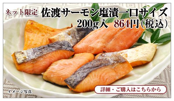 佐渡サーモン塩漬一口サイズ 200g入 864円(税込)