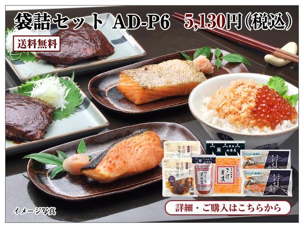 袋詰セット AD−P6 5,130円(税込)