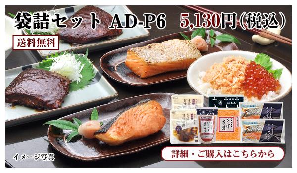 袋詰セット AD−P6 5,130円(税込)送料無料