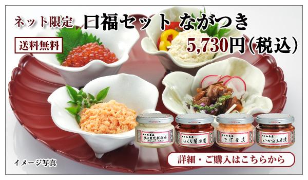 口福セット ながつき 5,730円(税込) 送料無料