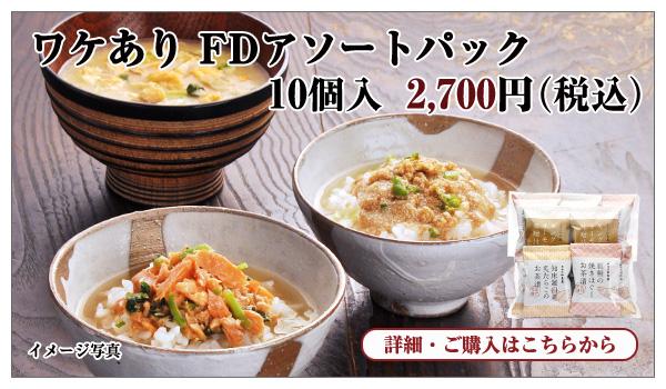 ワケあり  FDアソートパック 10個入 2,700円(税込)