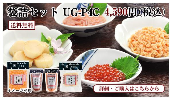 袋詰セット UG−P4C 4,590円(税込) 送料無料