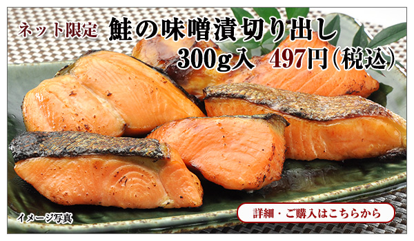 鮭の味噌漬切り出し 300g入 497円(税込)