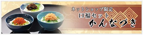 口福(幸福)キャンペーンのご紹介