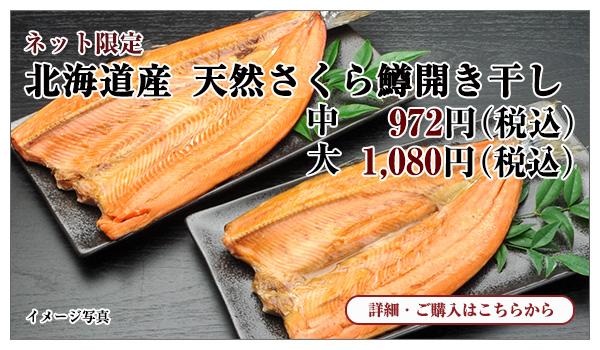 北海道産 天然桜鱒開き干し 中 972円(税込)・大 1,080円(税込)