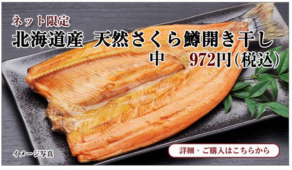 北海道産 天然桜鱒開き干し 中 972円(税込)