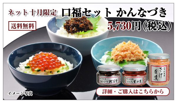 口福セット かんなづき 5,730円(税込) 送料無料