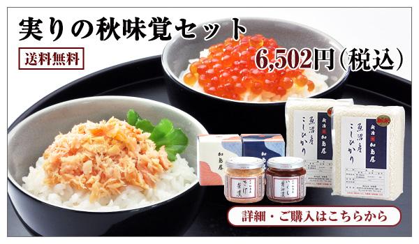 実りの秋味覚セット 6,502円(税込) 送料無料