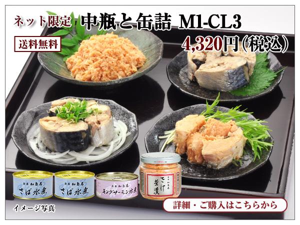 中瓶と缶詰 M1-CL3 4,320円(税込) 送料無料
