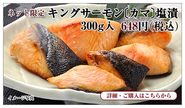 キングサーモン〔カマ〕塩漬 300g入 648円(税込)