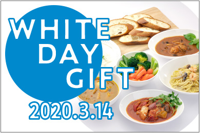 White Day ギフト