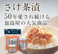 さけ茶漬 50年愛され続ける加島屋の人気商品!
